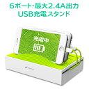 USB充電ステーション (6ポート 40W 2.4A出力) USB充電器 コンセント(ACアダプター) スタンド SPM-US-MCSTS