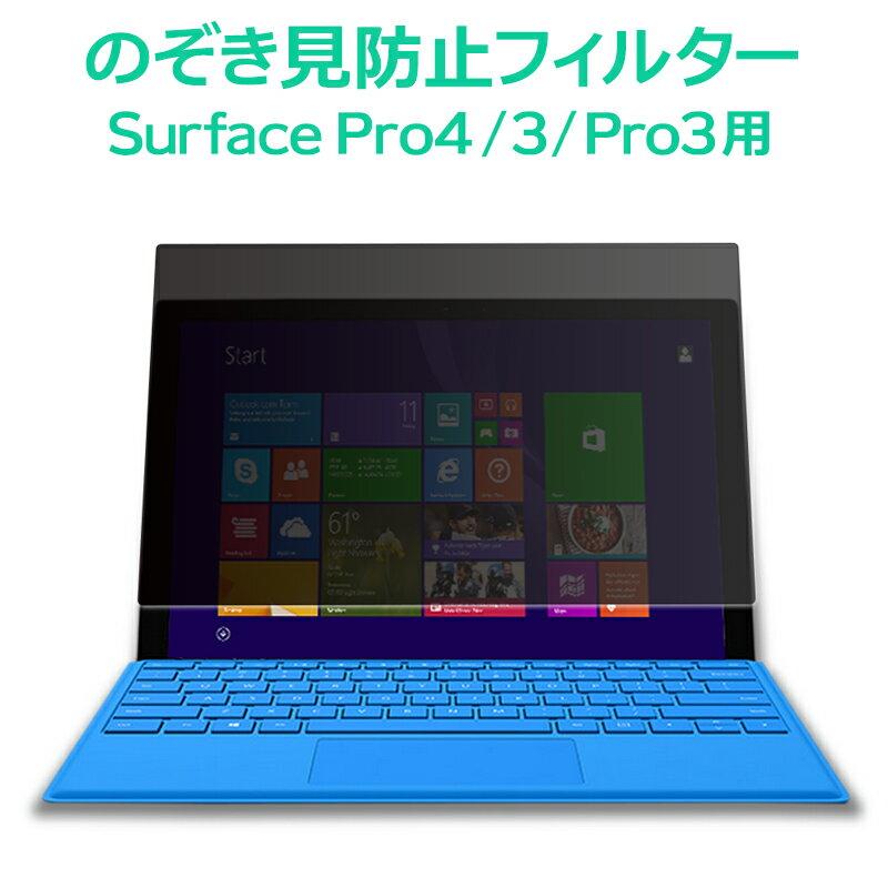 Surface Pro4 & Surface3 & Surface Pro3用プライバシーフィルター 覗き見防止 [サーフェスプロ4 & サーフェス3 & サーフェスプロ3]