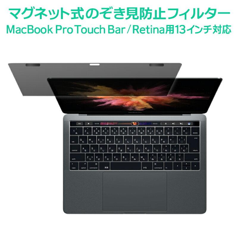 プライバシーフィルター のぞき見防止 簡単に脱着できるマグネット式 MacBook Pro Touchbar / Retina 13インチ用 [対応モデル:A1706/A1708]