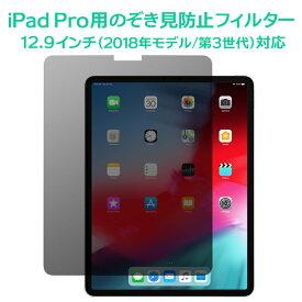 プライバシーフィルター のぞき見防止 iPad Pro 12.9 インチ (2018年モデル/第3世代) [対応モデル番号 A1876 A2014 A1895 A1983]