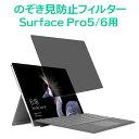 プライバシーフィルター のぞき見防止 [Surface Pro 5 (2017年モデル) / Surface Pro 6 (2018年モデル)用]