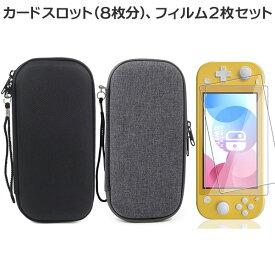 Nintendo Switch lite用 ケース & ガラスフィルム(2枚セット) ニンテンドースイッチライト 収納バッグ 耐衝撃 小物収納 カードスロット付き 持ち運び便利 全面保護カバー