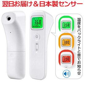 【在庫あり・即納】 非接触温度計 日本語説明書 非接触 赤外線 温度計 日本製センサー 高性能 1秒測定 検知 機能搭載 電子温度計 簡単 あす楽対応