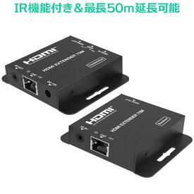TSdrena HDMI延長器 (エクステンダー) 最長50m接続 IR機能付き HAM-HIEX4T [相性保証付き]