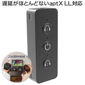 【テレビの音をワイヤレス化】 Bluetooth トランスミッター (送信機) 遅延がほとんどない aptX Low Latency (aptX LL) 対応 2台同時接続できる デュアルリンクモード 搭載 3.5mmオーディオケーブル