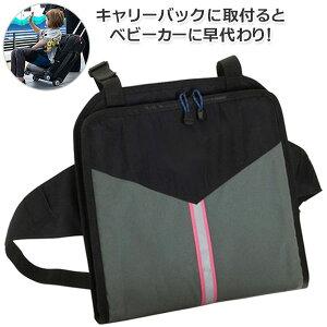子供用折り畳み椅子 キャリーバッグ/スーツ ケース に取付するだけで ベビーカー に早代わり 乗れる 座れる 機内持ち込み