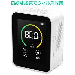 二酸化炭素 濃度計 co2モニター 温湿度計 エアモニター 卓上型 メーター センサー 換気 検出 濃度測定 リアルタイム 監視 温度 湿度 表示 ウィルス対策