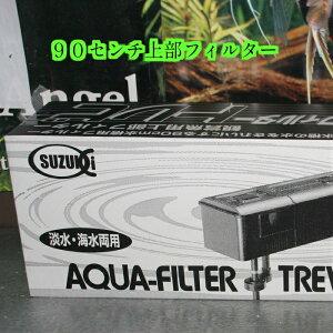 鈴木製作所製 アクア・トレビ900 上部式フィルター フィルター 国産 ろ過器