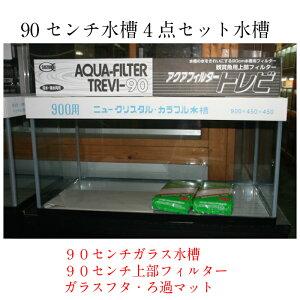 90センチ水槽4点セット ガラス水槽 90*45*45 180リットル 水槽セット 水槽 90センチ 国産