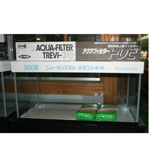 90センチ水槽5点セット ガラス水槽 90*45*45 180リットル 水槽セット 水槽 90センチ 国産
