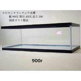 90センチランチュウ水槽 ガラス水槽 900×450×300 アクアリウム用品 ランチュウ水槽 爬虫類 鈴木製作所 特寸水槽 純国産品