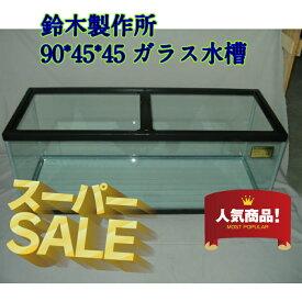 90センチ水槽 ガラス水槽 鈴木製作所 幅90奥行き45高さ45 180リットル ディスカス 大型魚 金魚 水草 国産品