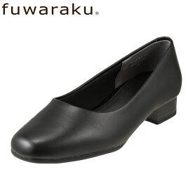 フワラク fuwaraku パンプス FR-1105 レディース靴 靴 シューズ 5E相当 ラウンドトゥ パンプス 黒 防水 静音 クッション性 就活 リクルート フォーマル 大きいサイズ対応 24.5cm 25.0cm 25.5cm ブラック SP