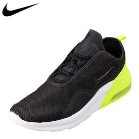 ナイキ NIKE AO0266-014 メンズ靴 靴 シューズ 2E相当 スニーカー クッション性 軽量 エア マックス モーション 2 大きいサイズ対応 ブラック SP
