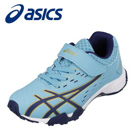 アシックス asics 1154A068 キッズ靴 子供靴 靴 シューズ 2E相当 スポーツシューズ 安定性 走りやすい 消臭 MOFF モフ 中学生 高校生 サックス×ネイビー SP