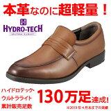 ハイドロテックウルトラライトHYDROTECHHD1312メンズ|ビジネスシューズ|ローファースリッポン|本革軽量|大きいサイズ対応28.0cm|ダークブラウン