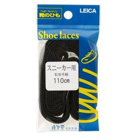 [ライカ] LEICA 61080 レディース・メンズ   靴ひも   平ヒモ   シューアクセサリー   シューレース   ブラック SP