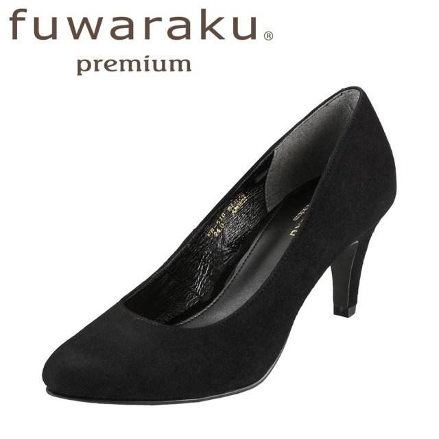 フワラク プレミアム fuwaraku パンプス FR-510 レディース 靴 靴 シューズ 2E相当 ポインテッドトゥパンプス 黒 本革 日本製 国産 通勤 オフィス 大きいサイズ対応 25.0cm 25.5cm ブラックスエード TSRC