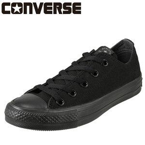 コンバース CONVERSE スニーカー 32765149L レディース靴 靴 シューズ ローカットスニーカー 軽量 NEXTAR ネクスター 黒 ブランド 人気 大きいサイズ対応 24.5cm ブラック TSRC