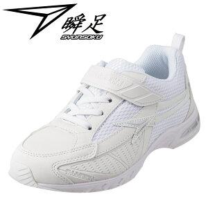 シュンソク 瞬足 YSJ 1130 キッズ靴 2E相当 スニーカー 男の子 女の子 防水 面ファスナー 人気ブランド ホワイト×ホワイト TSRC