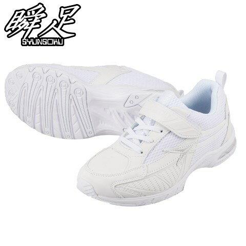 [マラソン期間中ポイント5倍][シュンソク] しゅんそく SYUNSOKU 瞬足 YSJ 1130 キッズ・ジュニア   ジュニアスニーカー スクールシューズ   子供靴 運動靴 通学   防水 面ファスナー   男の子 女の子   ホワイト×ホワイト TSRC