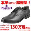 [ハイドロテック ウルトラライト] HYDRO TECH HD1310 メンズ | 軽量ビジネスシューズ | 通勤靴 本革仕様 | レースアッ…