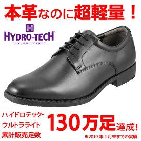 [ハイドロテック ウルトラライト] HYDRO TECH HD1310 メンズ | 軽量ビジネスシューズ | 通勤靴 本革仕様 | レースアップ プレーントゥ | ブラック TSRC