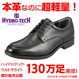 [ハイドロテック ウルトラライト] HYDRO TECH HD1311 メンズ | 軽量ビジネスシューズ | 通勤靴 本革仕様 | モカシン Uモカ | ブラック TSRC