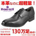 【期間限定価格】[ハイドロテック ウルトラライト] HYDRO TECH HD1313 メンズ   ビジネスシューズ 本革   ビジネスシ…