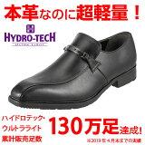 ハイドロテック・ウルトラライトHYDRO-TECHULTRALIGHTビットHD1314メンズ軽量ビジネスシューズ通勤靴本革仕様ロングノーズ幅広3Eビットスリッポンブラック