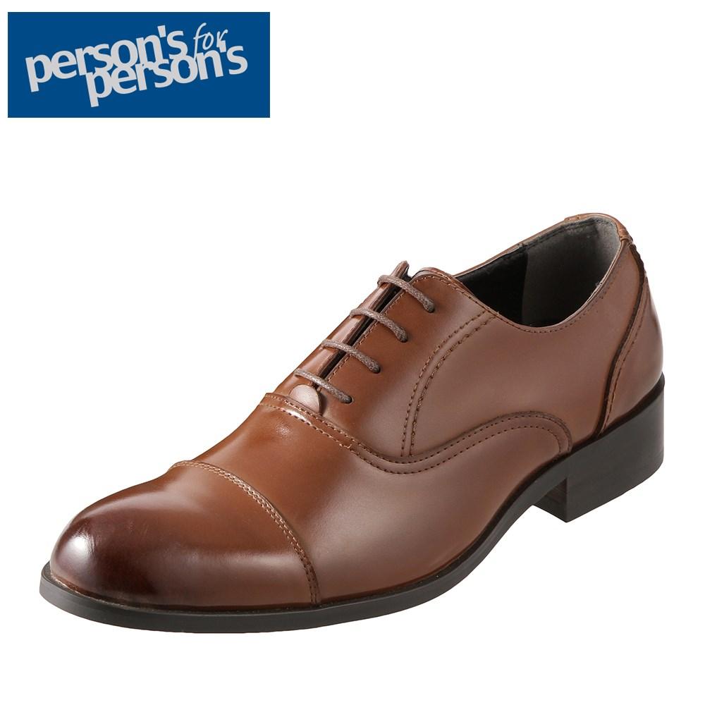 [パーソンズ フォー パーソンズ] person's for person's E700 メンズ | ビジネスシューズ | 内羽根 ストレートチップ | 紳士靴 本革 | 大きいサイズ対応 28.0cm | ダークブラウン TSRC
