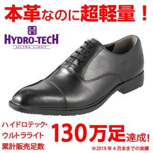 [ハイドロテック ウルトラライト] HYDRO TECH HD1319 メンズ | ビジネスシューズ | 内羽根 ストレートチップ | 本革 軽量 歩きやすい | 大きいサイズ対応 28.0cm | ブラック TSRC