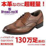 ハイドロテックウルトラライトHYDROTECHHD1307メンズドレスシューズビジネスウィングチップレースアップ本革軽量大きいサイズ対応28.0cmダークブラウン