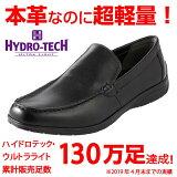ハイドロテック・ウルトラライトHYDRO-TECHULTRALIGHTHD1316メンズドライビングシューズ軽量軽い本革上質ブランド人気ブラック