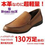 ハイドロテック・ウルトラライトHYDRO-TECHULTRALIGHTHD1316メンズドライビングシューズ軽量軽い本革上質ブランド人気タン
