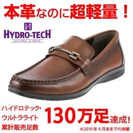 [ハイドロテック ウルトラライト] HYDRO TECH HD1317 メンズ | ドライビングシューズ | 軽量 軽い | 本革 上質 | ブランド 人気 | ダークブラウン TSRC