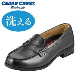 [セダークレスト ウォッシャブル] CEDAR CREST CC-2302 レディース | 丸洗い ローファー | 通学 通学靴 | ブラック TSRC