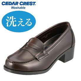[セダークレスト ウォッシャブル] CEDAR CREST CC-2305 レディース | スクールローファー | 洗えるローファー | 速乾 丸洗い | ヒールアップ | ダークブラウン TSRC