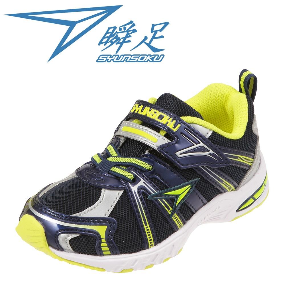 [シュンソク] しゅんそく SYUNSOKU 瞬足 YSC 1070 キッズ・ジュニア | ランニングシューズ | 運動靴 子供靴 | 体育 運動会 | 男の子 人気 | ネイビー TSRC
