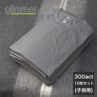 【あす楽】Glimmer(グリマー)00300300act4.4ozドライTシャツ【爆速便10枚セット】