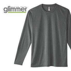 ドライ 長袖 tシャツ メンズ 無地 Glimmer グリマー 3.5oz インターロックドライ長袖Tシャツ 00352-AIL 送料無料 インナー ロンティー イベント ユニフォーム