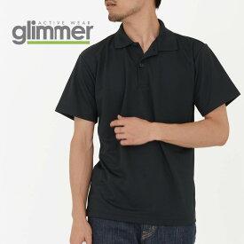 ポロシャツ メンズ 半袖 無地 GLIMMER グリマー ドライポロシャツ 00302-ADP 302adp ドライ 吸汗 速乾 父の日 通学 通勤 ビズポロ ユニフォーム 白 黒 青 など