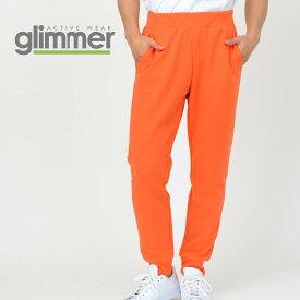 スウェット メンズ 無地 GLIMMER グリマー 7.7オンス ドライ スウェット パンツ 00343-ASP 吸汗 速乾 下 スポーツ 運動会 ストレッチ