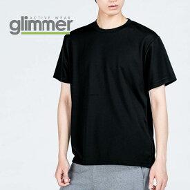 速乾 tシャツ メンズ 無地 GLIMMER グリマー 4.4オンス ドライ Tシャツ 00300-ACT 300act 送料無料 基本色 スポーツ 運動会 文化祭 ユニフォーム 白 黒 など
