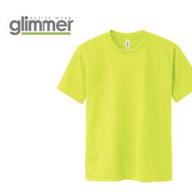 速乾 tシャツ GLIMMER グリマー 4.4オンス ドライ Tシャツ 00300-ACT 300act キッズ 子供 ジュニア スポーツ 運動会 文化祭 ユニフォーム