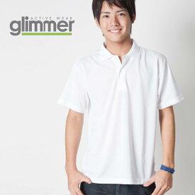 ポロシャツ メンズ 半袖 無地 GLIMMER グリマー ドライポロシャツ 00302-ADP 送料無料 ドライ 吸汗 速乾 父の日 通学 通勤 ビズポロ ユニフォーム 白 黒 青 など