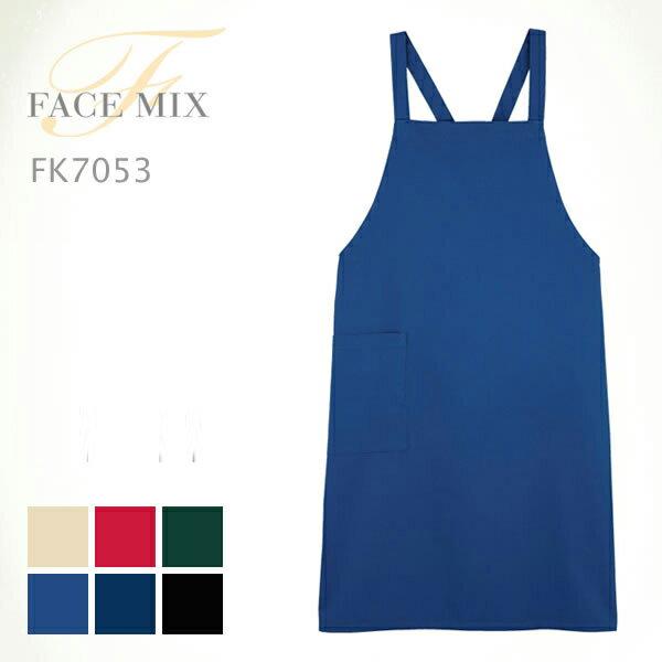 【FACE MIX(フェイスミックス)   エプロン FK7053】