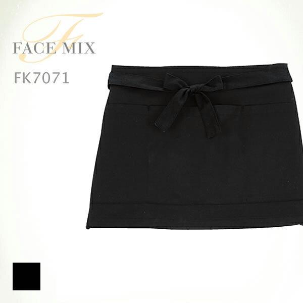 【FACE MIX(フェイスミックス)   エプロン FK7071】