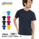 tシャツ 速乾【GLIMMER(グリマー)|3.5オンス インターロックドライTシャツ 350ait】tシャツ ドライ 半袖 速乾 メンズ 男女兼用 吸汗 速乾 薄手 uvカット 紫外線対策 チーム