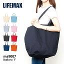 トートバッグ 無地【LIFEMAX(ライフマックス) | キャンバストート(L) ma9007】トートバッグ 無地 メンズ レディース …